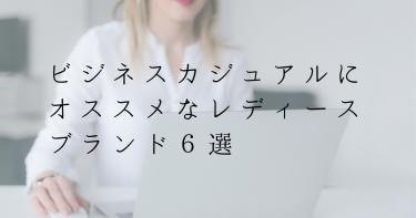 ビジネスカジュアルにオススメなレディースブランド6選【2019年秋】