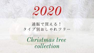 【2020年最新クリスマスツリー】通販で買える!タイプ別おしゃれツリーまとめ