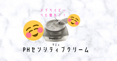 【SAM'U ( サミュ )PHクリーム】megbabyが本気で惚れた韓国発の保湿クリームを使ってみた!