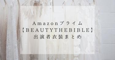 【BEAUTY THE BIBLE】出演者着用衣装まとめ(Amazonプライム)