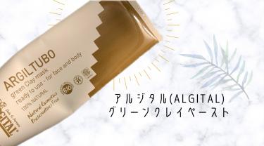 【アルジタル(ALGITAL)グリーンクレイペースト】使い方と効果は?毛穴・くすみ対策