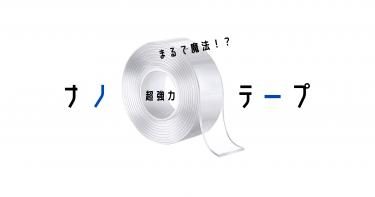 【ナノテープ】魔法のテープ!?超強力両面テープを使ってみた⦅水洗い再利用OK⦆