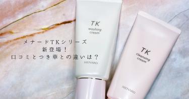【メナード】TK基礎化粧品シリーズが新登場!口コミとつき華との違いは?