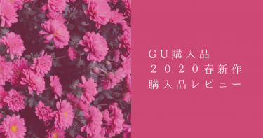 【GU購入品】2020春新作が可愛すぎる!⦅1万円以内購入品レビュー⦆