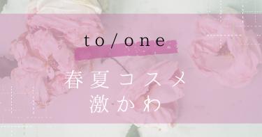 to/one(トーン)の春夏コスメが可愛すぎる件⦅Cosme Kitchen コスメキッチン ⦆