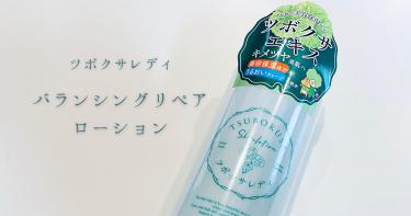 【レビュー】「ツボクサレディバランシングリペアローション」話題のツボクサエキス配合化粧水の特徴と口コミまとめ