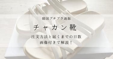 【レビュー】韓国プチプラ通販「チャカン靴」注文方法と届くまでの日数を画像付きで解説!