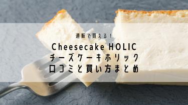 【通販で買える!】Cheesecake HOLIC(チーズケーキホリック)の口コミと買い方まとめ