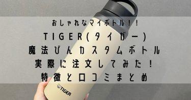 おしゃれなマイボトルTIGER(タイガー)魔法びんカスタムボトルを実際に注文してみた!特徴と口コミまとめ